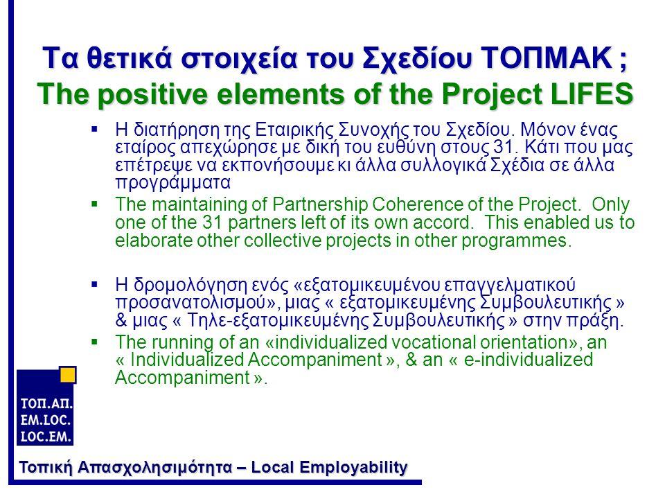 Τα θετικά στοιχεία του Σχεδίου ΤΟΠΜΑΚ ; The positive elements of the Project LIFES