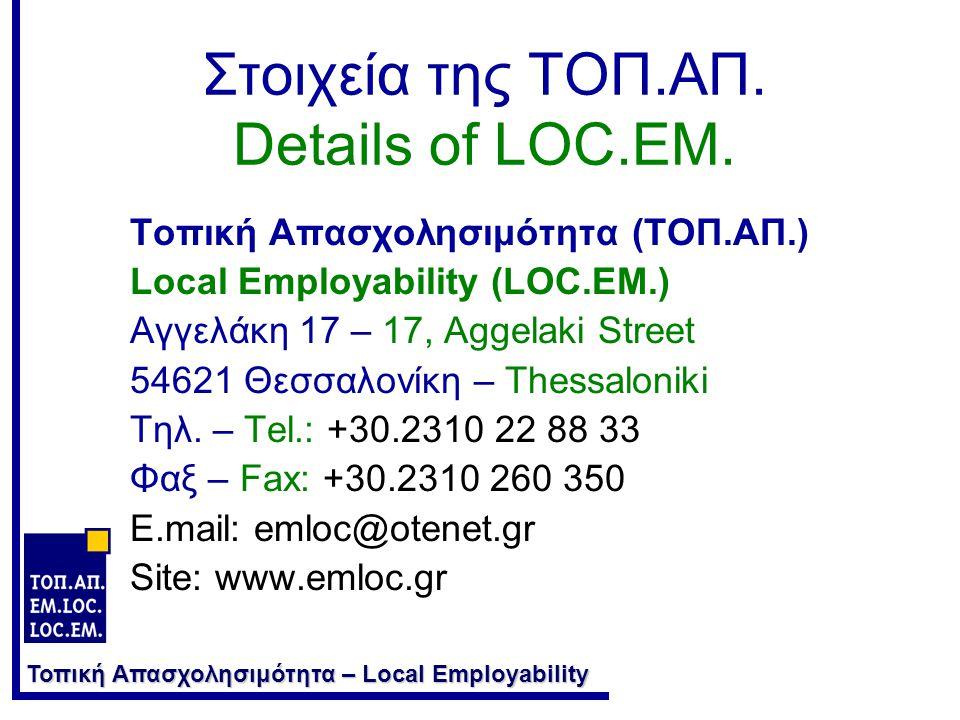 Στοιχεία της ΤΟΠ.ΑΠ. Details of LOC.EM.