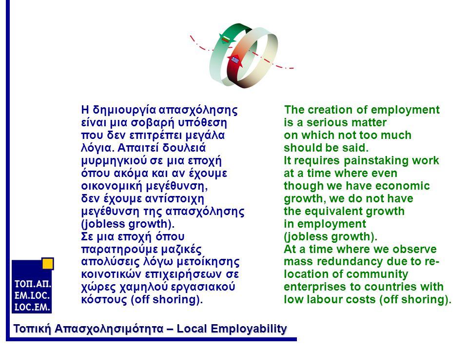 Η δημιουργία απασχόλησης είναι μια σοβαρή υπόθεση που δεν επιτρέπει μεγάλα λόγια. Απαιτεί δουλειά μυρμηγκιού σε μια εποχή όπου ακόμα και αν έχουμε οικονομική μεγέθυνση, δεν έχουμε αντίστοιχη μεγέθυνση της απασχόλησης (jobless growth). Σε μια εποχή όπου παρατηρούμε μαζικές απολύσεις λόγω μετοίκησης κοινοτικών επιχειρήσεων σε χώρες χαμηλού εργασιακού κόστους (off shoring).