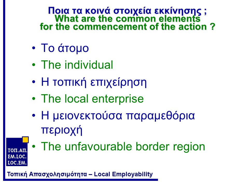 Η μειονεκτούσα παραμεθόρια περιοχή The unfavourable border region