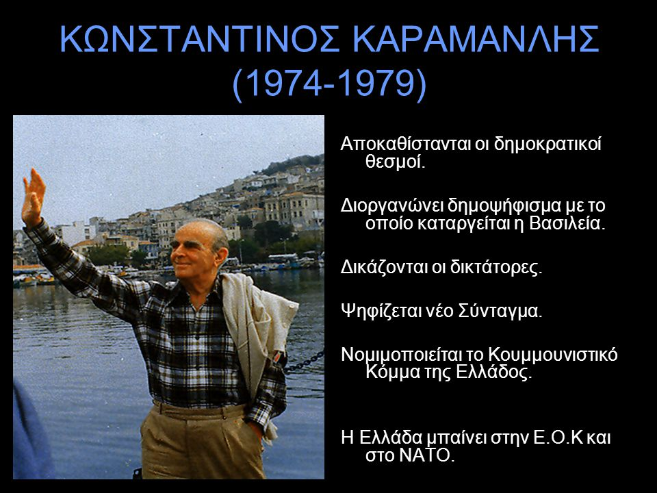 ΚΩΝΣΤΑΝΤΙΝΟΣ ΚΑΡΑΜΑΝΛΗΣ (1974-1979)