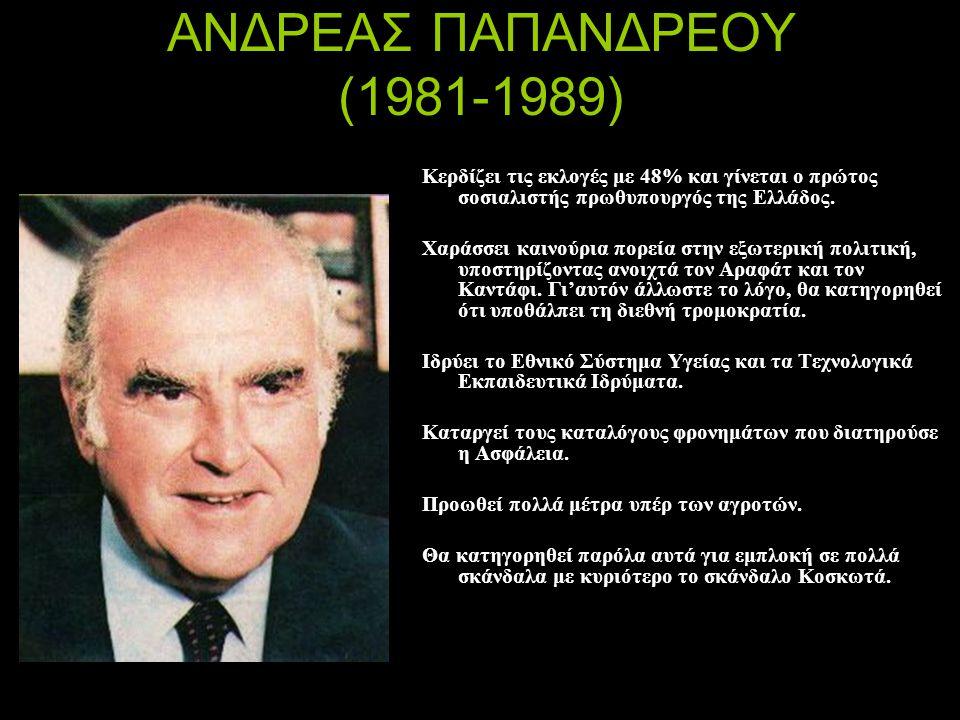 ΑΝΔΡΕΑΣ ΠΑΠΑΝΔΡΕΟΥ (1981-1989)