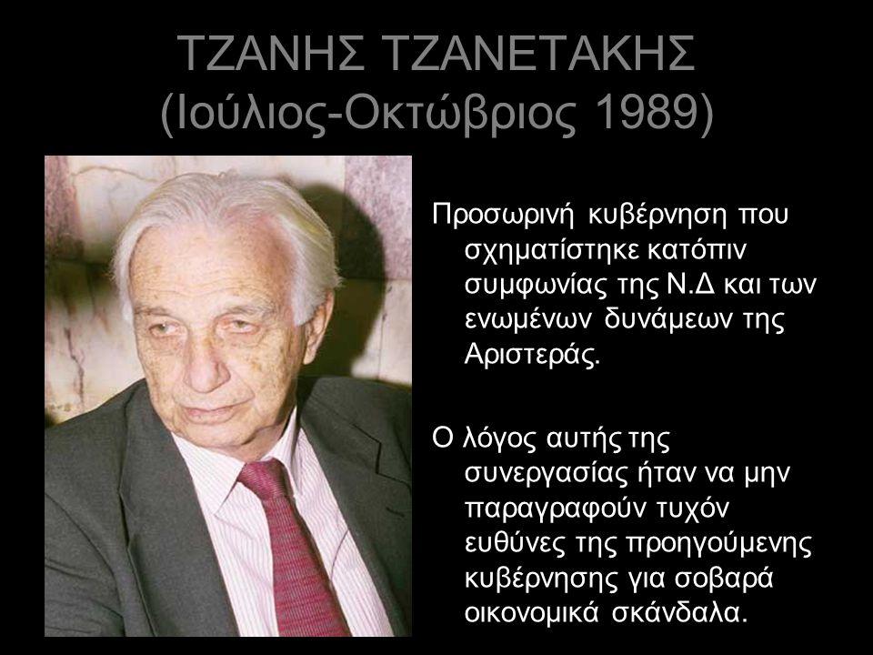 ΤΖΑΝΗΣ ΤΖΑΝΕΤΑΚΗΣ (Ιούλιος-Οκτώβριος 1989)