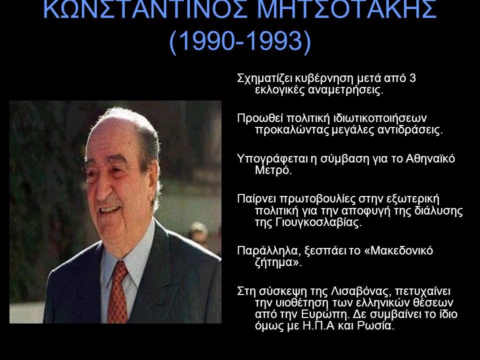 ΚΩΝΣΤΑΝΤΙΝΟΣ ΜΗΤΣΟΤΑΚΗΣ (1990-1993)