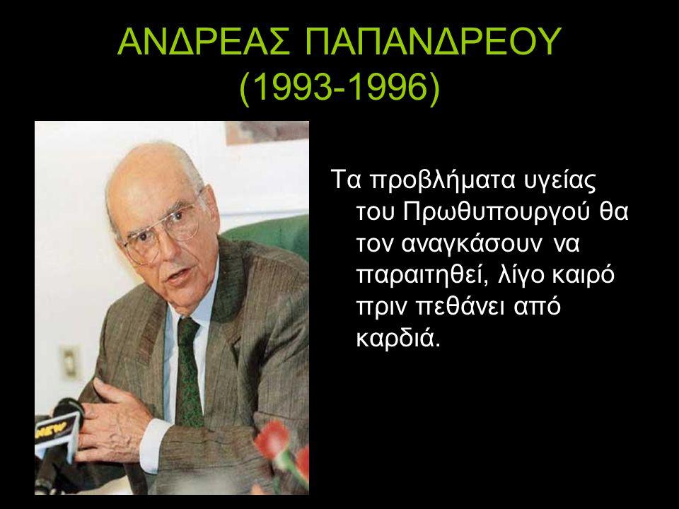 ΑΝΔΡΕΑΣ ΠΑΠΑΝΔΡΕΟΥ (1993-1996)