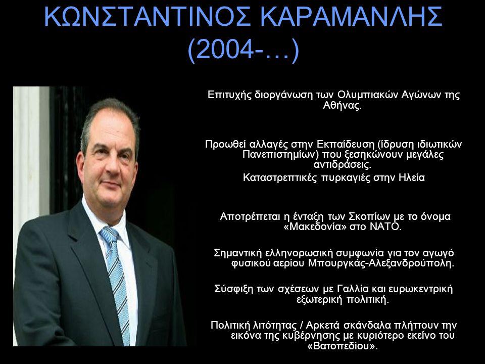 ΚΩΝΣΤΑΝΤΙΝΟΣ ΚΑΡΑΜΑΝΛΗΣ (2004-…)