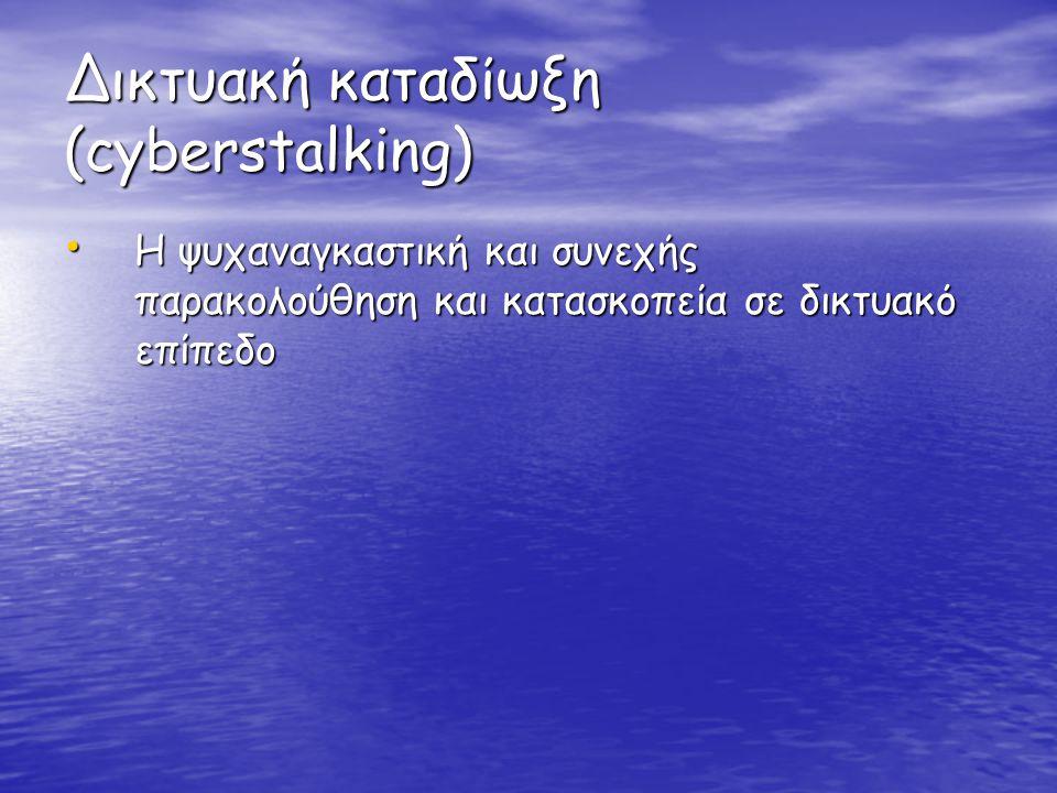 Δικτυακή καταδίωξη (cyberstalking)