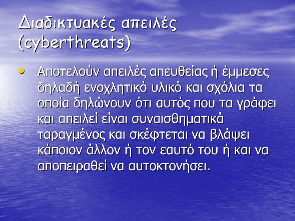 Διαδικτυακές απειλές (cyberthreats)