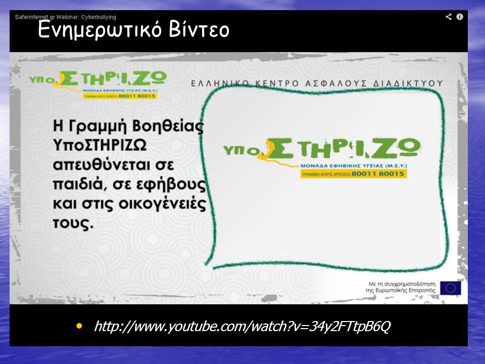 Ενημερωτικό Βίντεο http://www.youtube.com/watch v=34y2FTtpB6Q