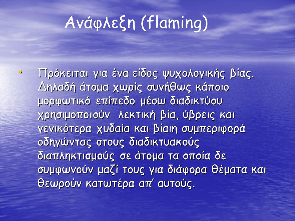 Ανάφλεξη (flaming)