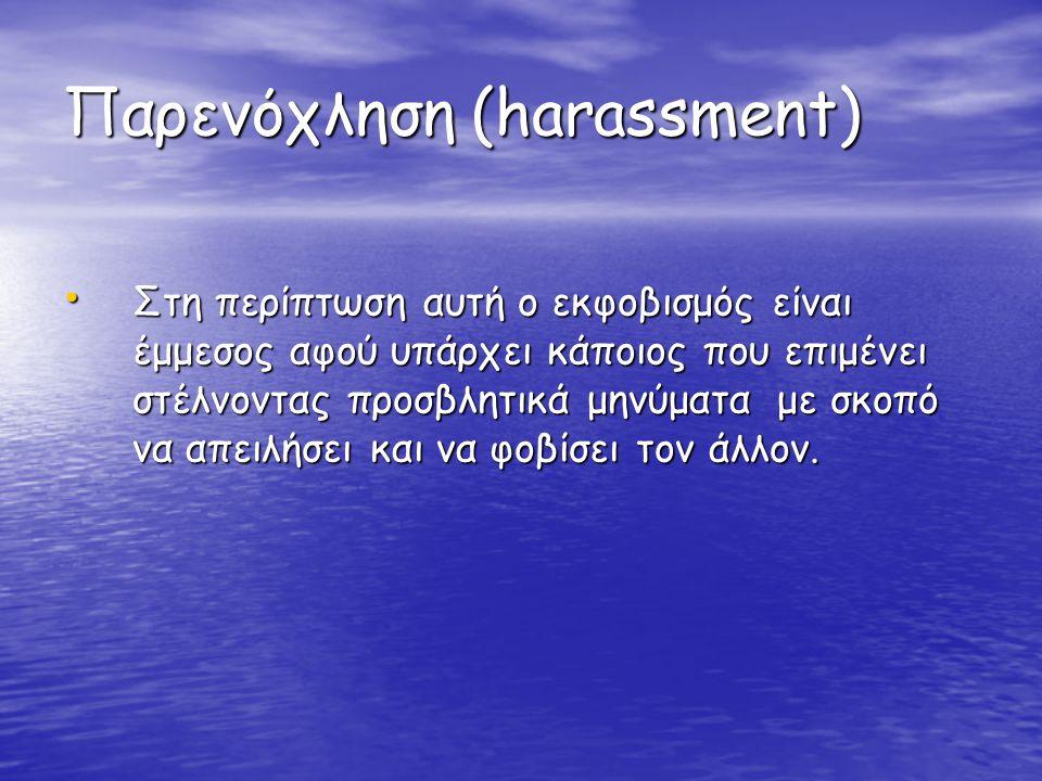 Παρενόχληση (harassment)