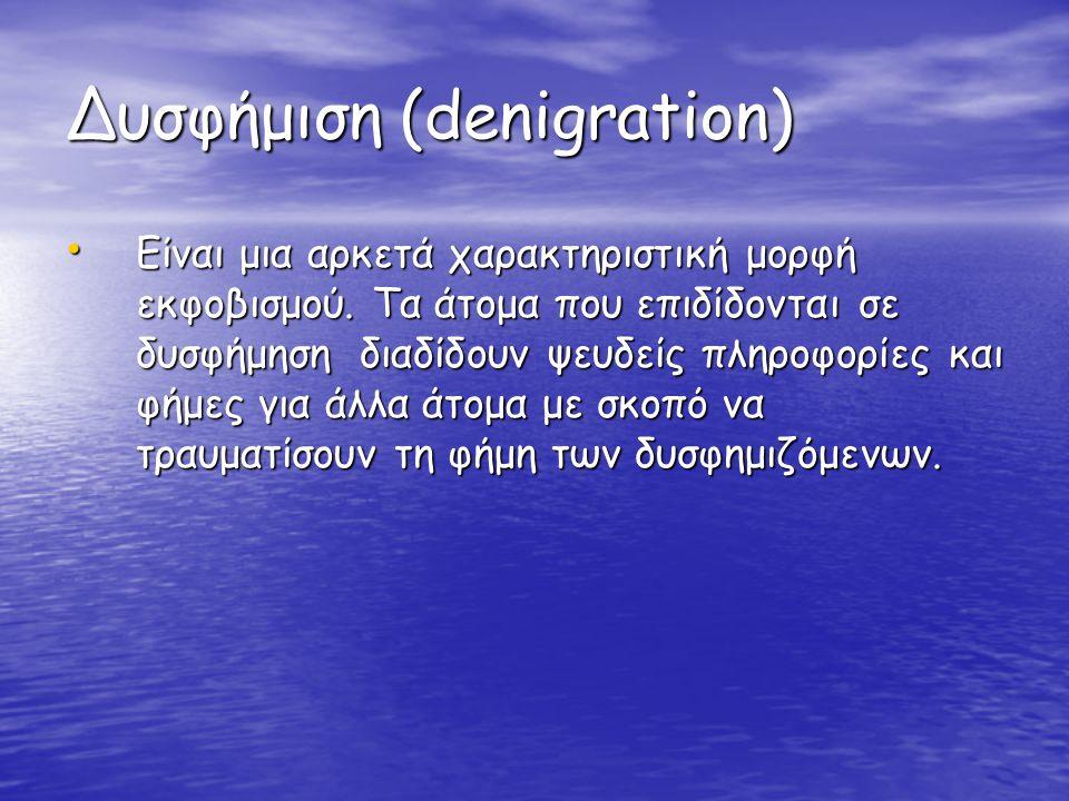 Δυσφήμιση (denigration)