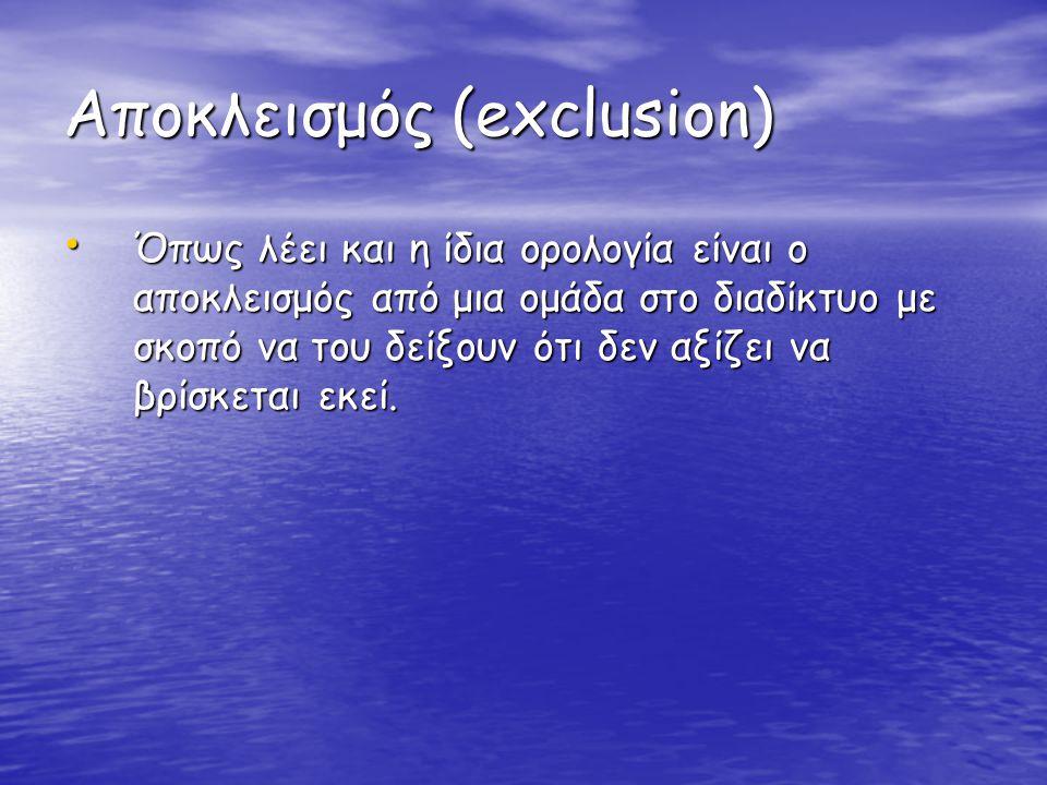 Αποκλεισμός (exclusion)