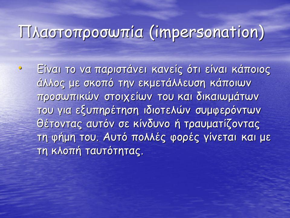 Πλαστοπροσωπία (impersonation)