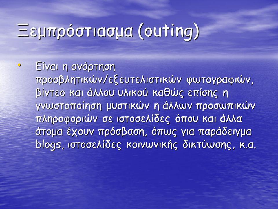 Ξεμπρόστιασμα (outing)