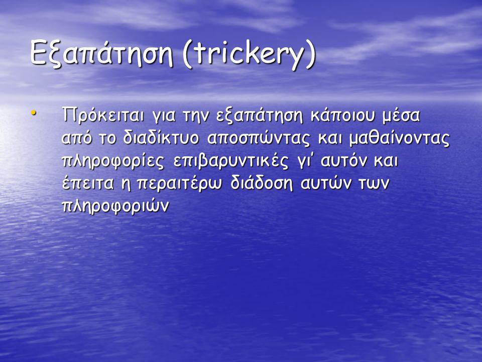 Εξαπάτηση (trickery)