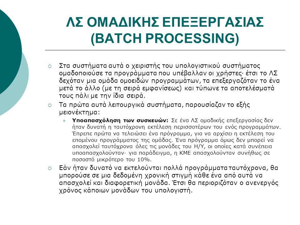 ΛΣ ΟΜΑΔΙΚΗΣ ΕΠΕΞΕΡΓΑΣΙΑΣ (BATCH PROCESSING)