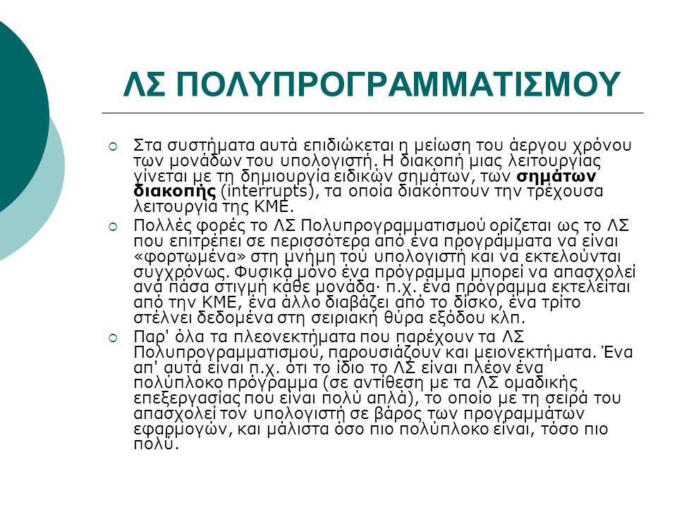 ΛΣ ΠΟΛΥΠΡΟΓΡΑΜΜΑΤΙΣΜΟΥ