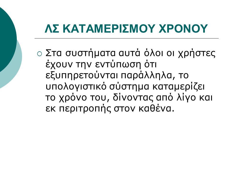 ΛΣ ΚΑΤΑΜΕΡΙΣΜΟΥ ΧΡΟΝΟΥ