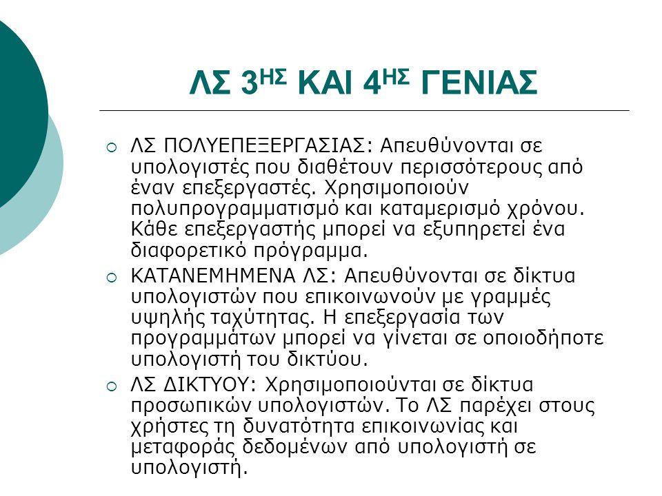 ΛΣ 3ΗΣ ΚΑΙ 4ΗΣ ΓΕΝΙΑΣ
