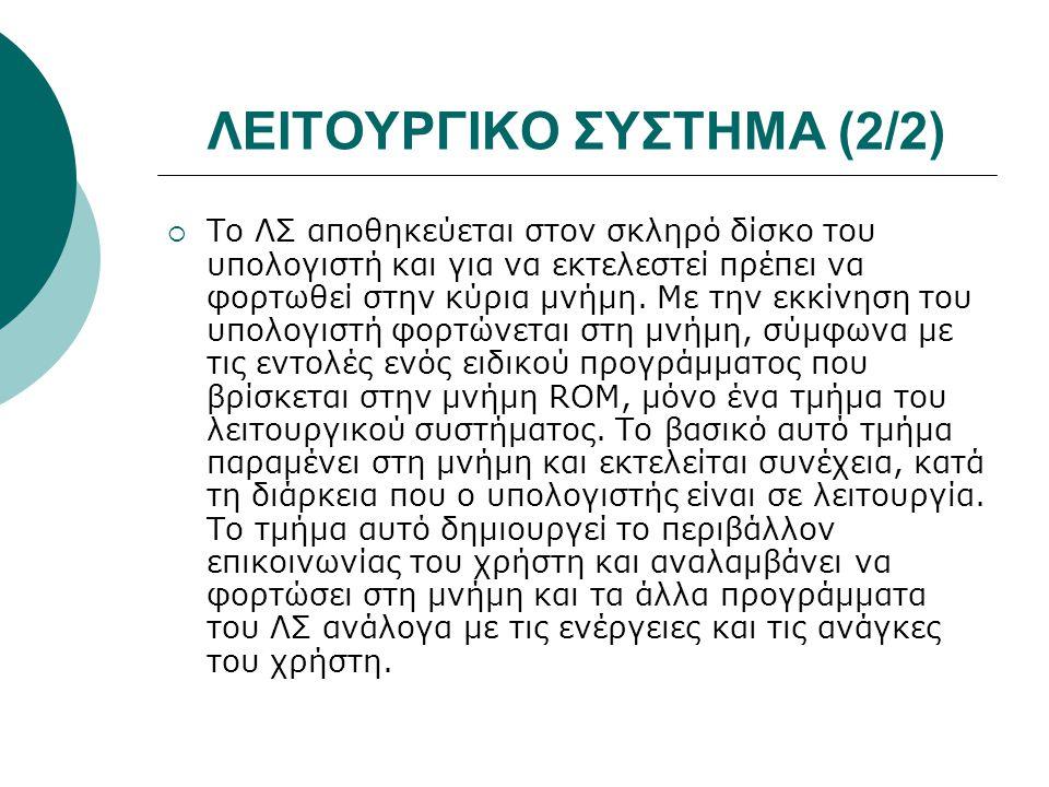 ΛΕΙΤΟΥΡΓΙΚΟ ΣΥΣΤΗΜΑ (2/2)