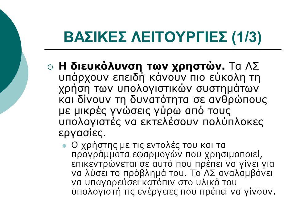 ΒΑΣΙΚΕΣ ΛΕΙΤΟΥΡΓΙΕΣ (1/3)