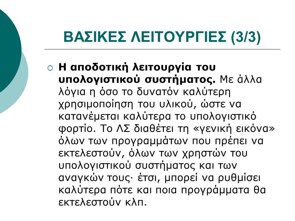 ΒΑΣΙΚΕΣ ΛΕΙΤΟΥΡΓΙΕΣ (3/3)