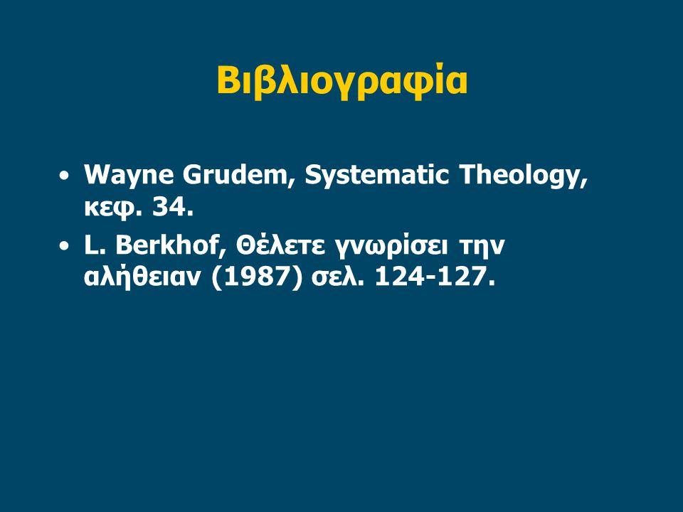 Βιβλιογραφία Wayne Grudem, Systematic Theology, κεφ. 34.