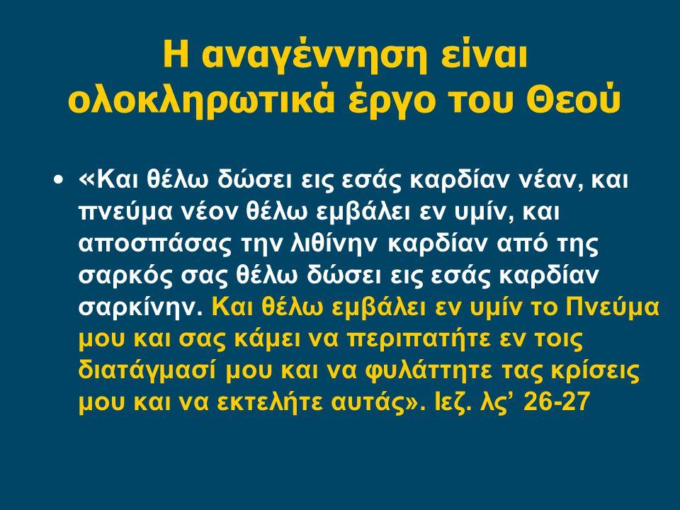 Η αναγέννηση είναι ολοκληρωτικά έργο του Θεού