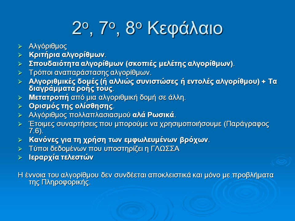 2ο, 7ο, 8ο Κεφάλαιο Αλγόριθμος Κριτήρια αλγορίθμων.