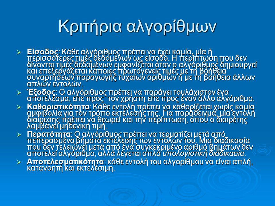 Κριτήρια αλγορίθμων