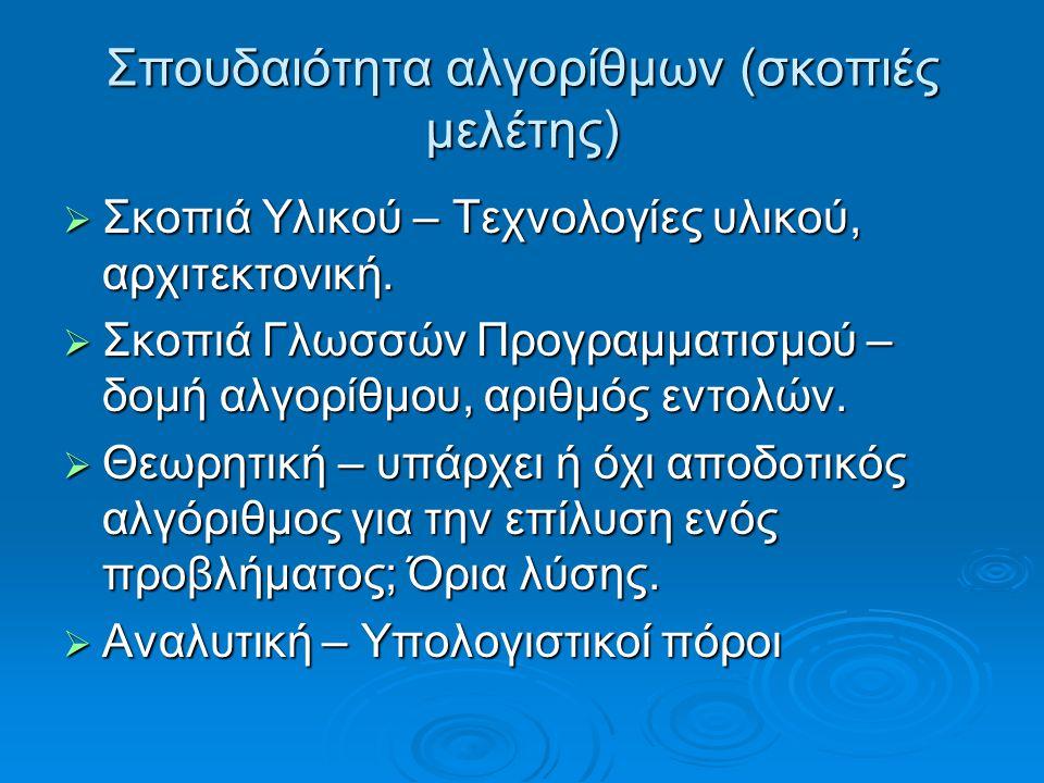 Σπουδαιότητα αλγορίθμων (σκοπιές μελέτης)