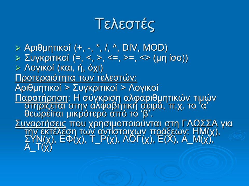 Τελεστές Αριθμητικοί (+, -, *, /, ^, DIV, MOD)