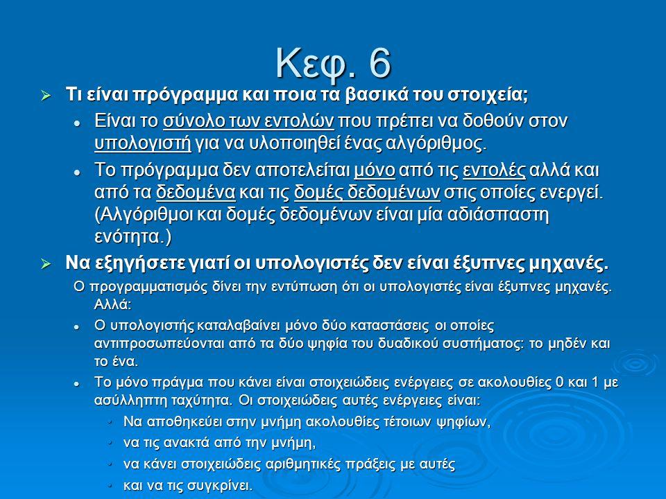 Κεφ. 6 Τι είναι πρόγραμμα και ποια τα βασικά του στοιχεία;