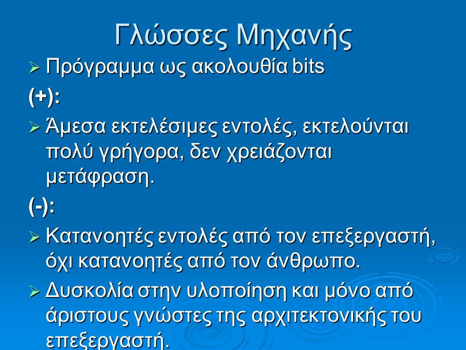 Γλώσσες Μηχανής Πρόγραμμα ως ακολουθία bits (+):