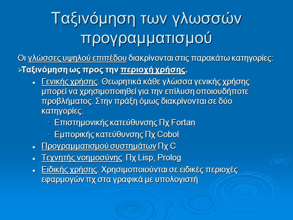 Ταξινόμηση των γλωσσών προγραμματισμού
