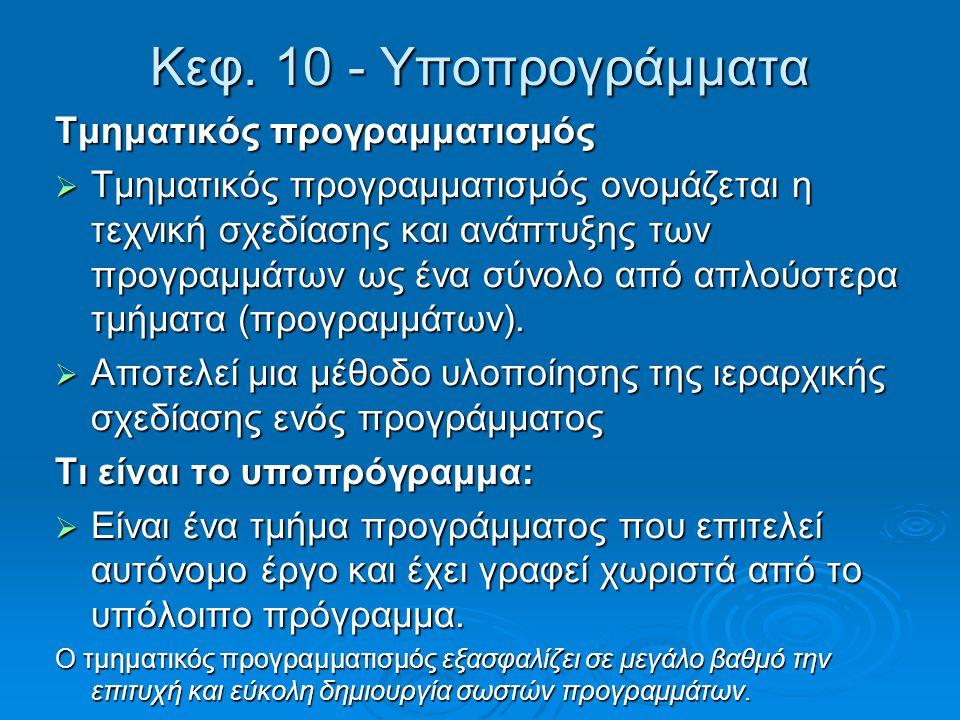 Κεφ. 10 - Υποπρογράμματα Τμηματικός προγραμματισμός