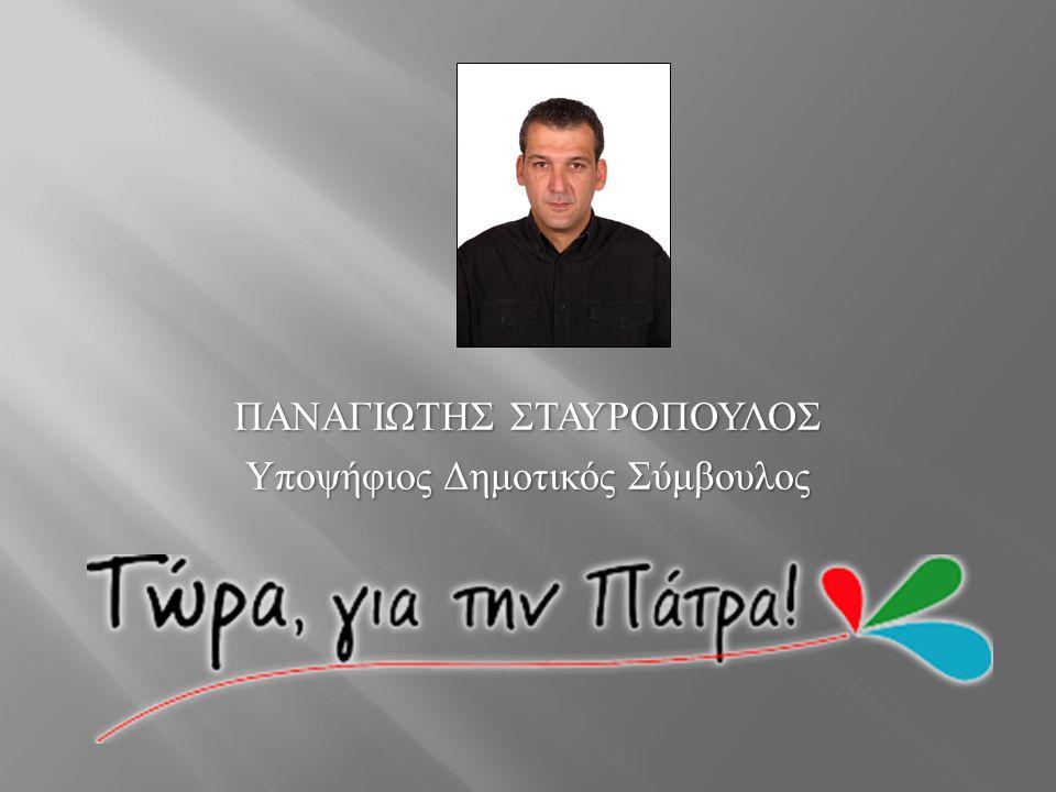 ΠΑΝΑΓΙΩΤΗΣ ΣΤΑΥΡΟΠΟΥΛΟΣ Υποψήφιος Δημοτικός Σύμβουλος