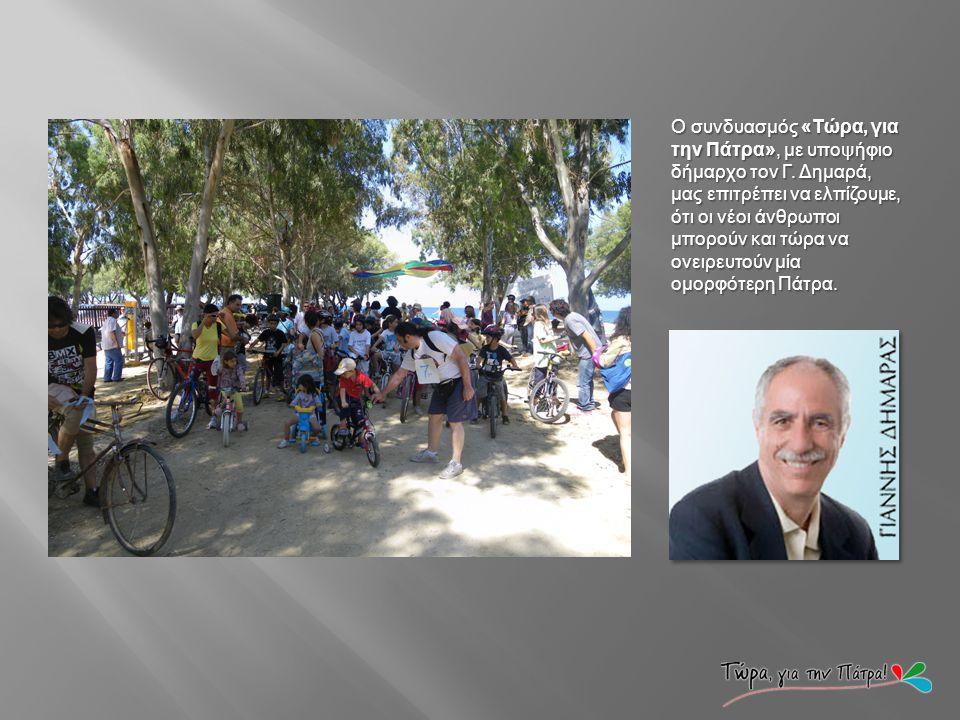 Ο συνδυασμός «Τώρα, για την Πάτρα», με υποψήφιο δήμαρχο τον Γ