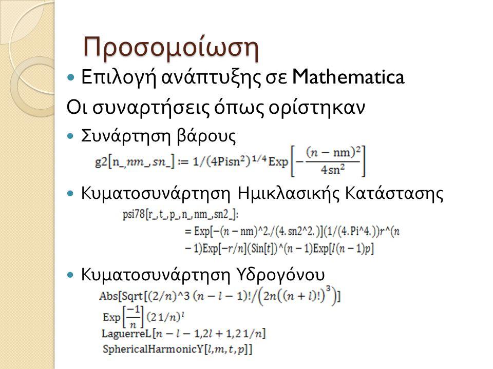 Προσομοίωση Επιλογή ανάπτυξης σε Mathematica