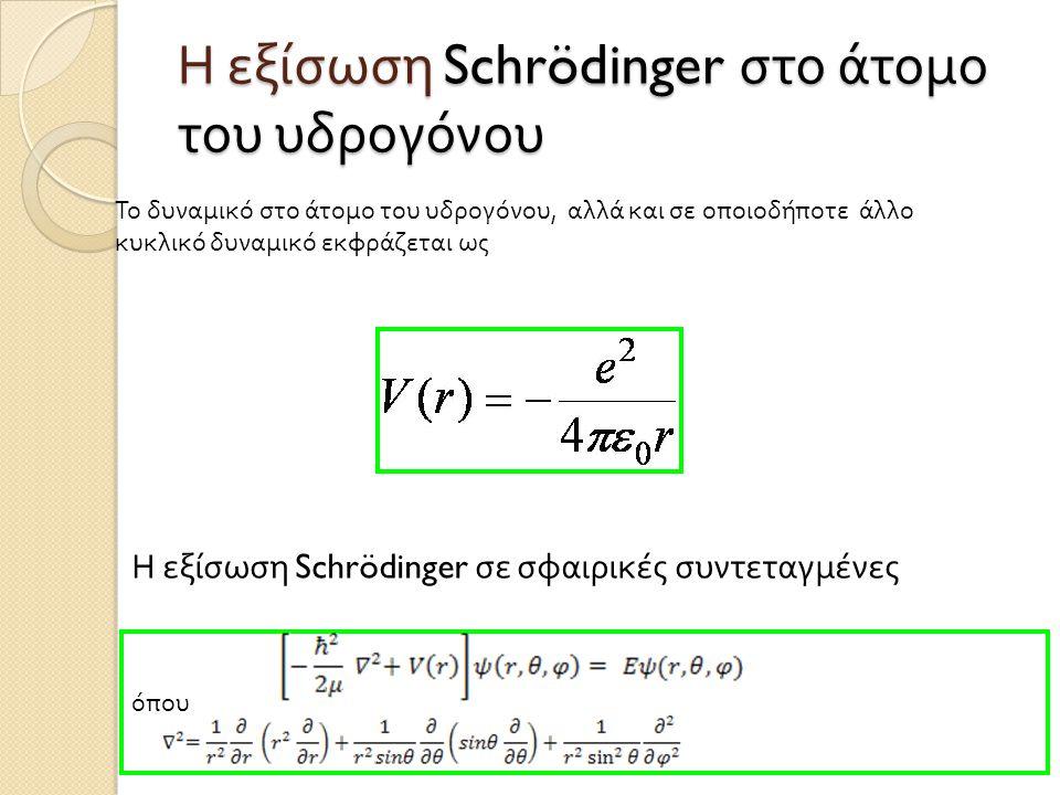 Η εξίσωση Schrödinger στο άτομο του υδρογόνου