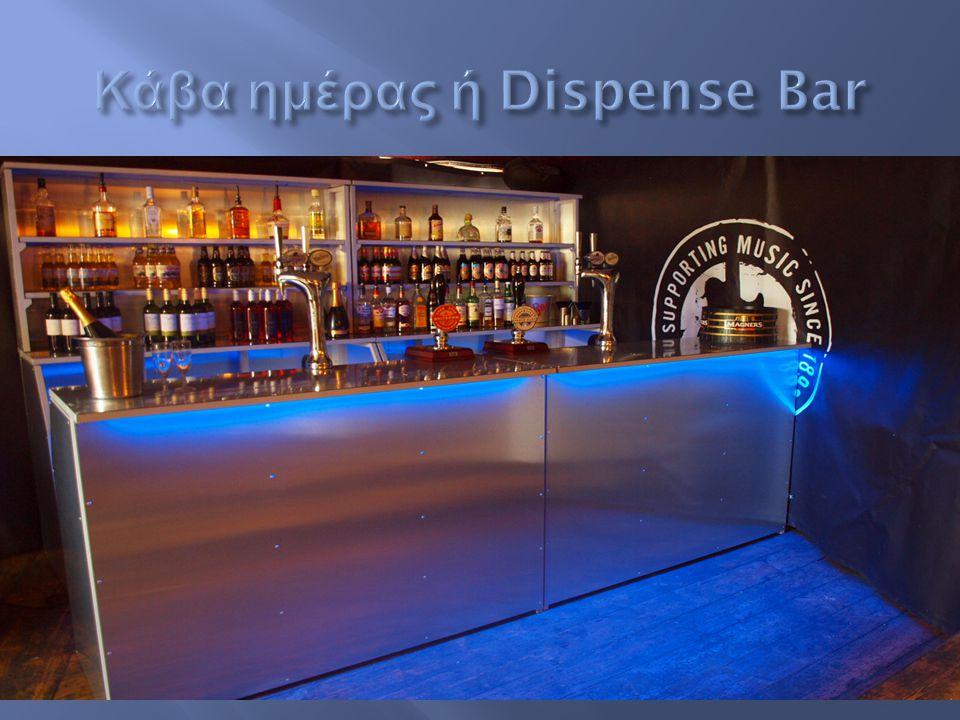 Κάβα ημέρας ή Dispense Bar