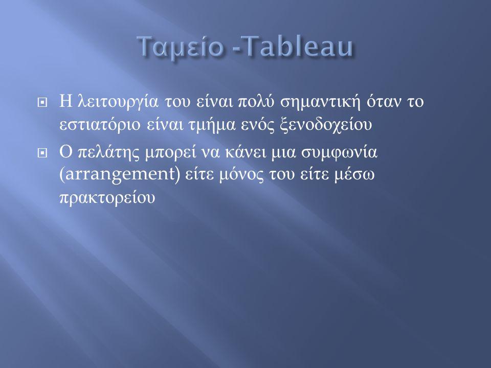 Ταμείο -Tableau Η λειτουργία του είναι πολύ σημαντική όταν το εστιατόριο είναι τμήμα ενός ξενοδοχείου.