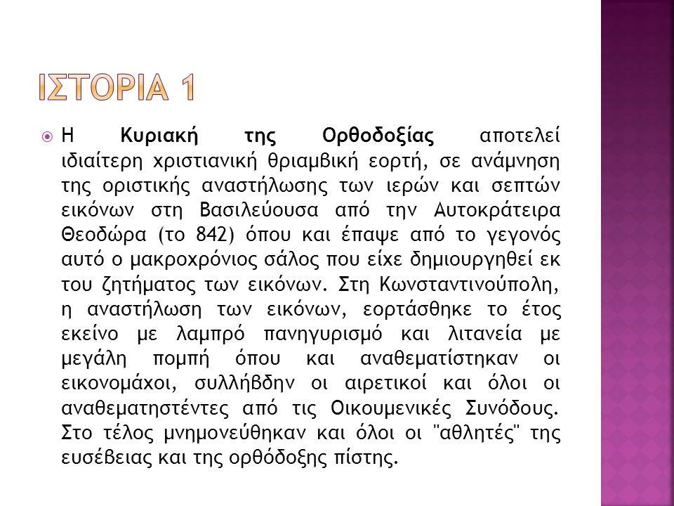 ΙΣΤΟΡΙΑ 1
