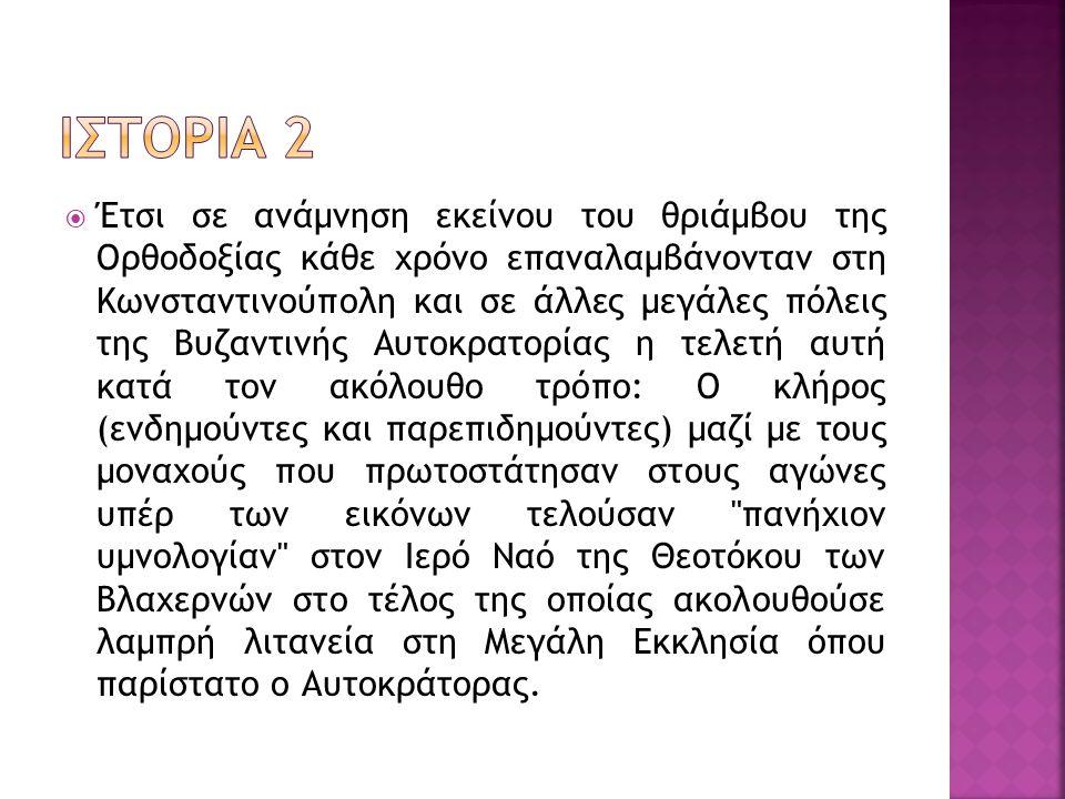 ΙΣΤΟΡΙΑ 2