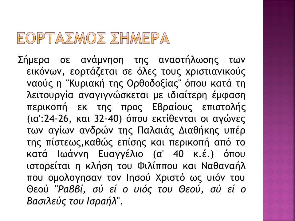 ΕΟΡΤΑΣΜΟΣ ΣΗΜΕΡΑ