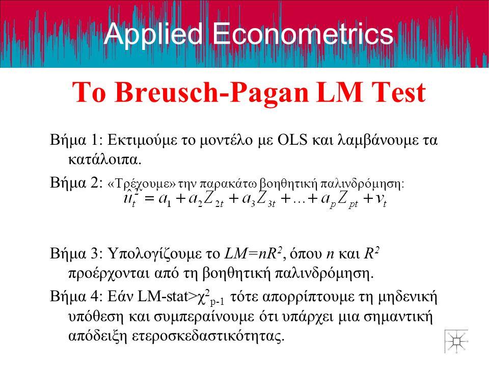 Το Breusch-Pagan LM Test
