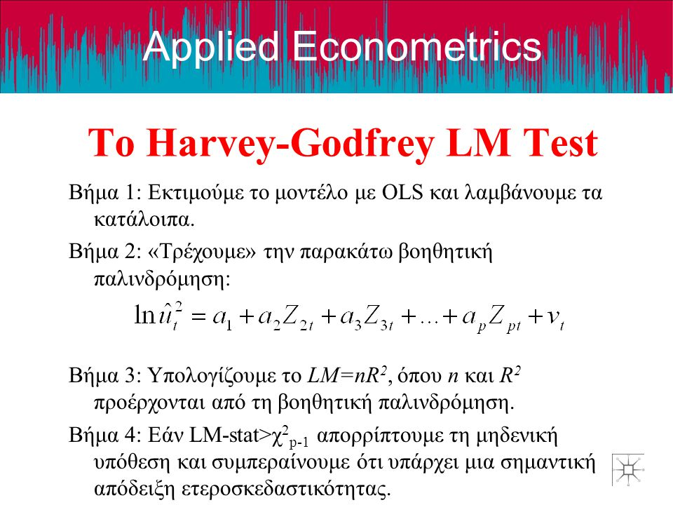 Το Harvey-Godfrey LM Test