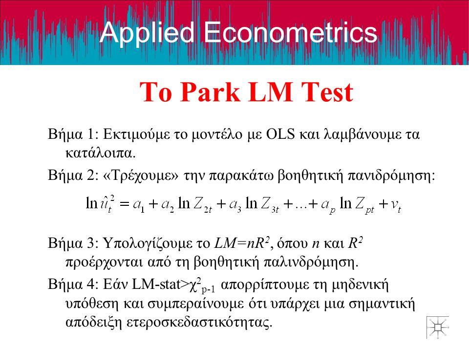 Το Park LM Test Βήμα 1: Εκτιμούμε το μοντέλο με OLS και λαμβάνουμε τα κατάλοιπα. Βήμα 2: «Τρέχουμε» την παρακάτω βοηθητική πανιδρόμηση: