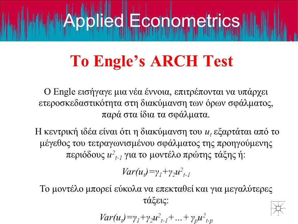 Το Engle's ARCH Test